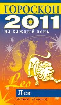 Конева Л.С. - Гороскоп на каждый день. 2011 год. Лев обложка книги