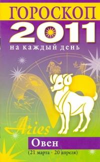 Конева Л.С. - Гороскоп на каждый день. 2011 год. Овен обложка книги