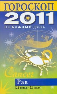 Конева Л.С. - Гороскоп на каждый день. 2011 год. Рак обложка книги