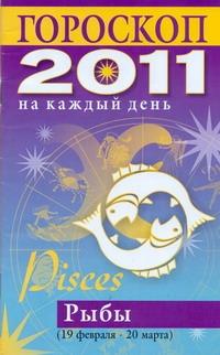 Конева Л.С. - Гороскоп на каждый день. 2011 год. Рыбы обложка книги