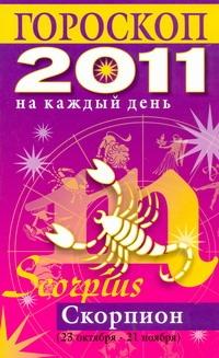 Конева Л.С. - Гороскоп на каждый день. 2011 год. Скорпион обложка книги