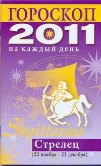 Конева Л.С. - Гороскоп на каждый день. 2011 год. Стрелец обложка книги