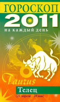 Конева Л.С. - Гороскоп на каждый день. 2011 год. Телец обложка книги