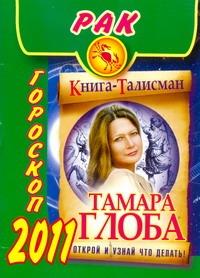Гороскоп-2011 год. Рак Глоба Т.М.