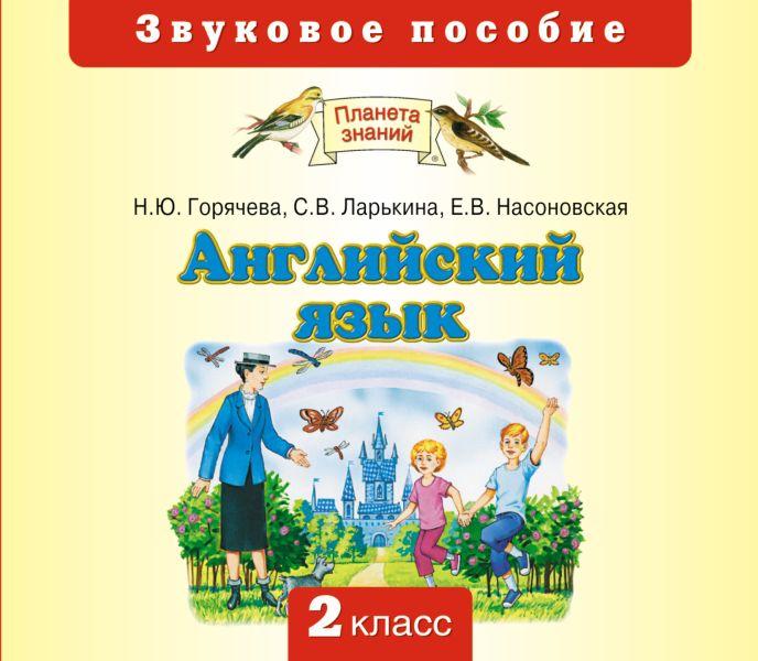 Английский язык. 2 класс. Аудиоприложение (CD)