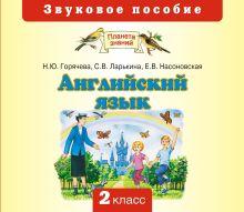 Горячева Н.Ю., Ларькина С.В. - Английский язык. 2 класс. Аудиоприложение (CD) обложка книги