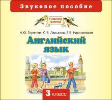 Горячева Н.Ю. - Английский язык. 3 класс. Аудиоприложение (CD) обложка книги