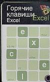 Гладких А.Г. - Горячие клавиши. Excel обложка книги