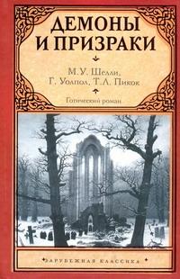Готический роман. Демоны и призраки Пикок Томас Л., Уолпол Г., Шелли М.