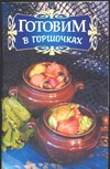 Клыковская Т.З. - Готовим в горшочках обложка книги