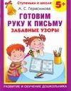 Герасимова А.С. - Готовим руку к письму. Забавные узоры. 5+ обложка книги