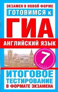 Попова М.А. - ГИА Английский язык. 7 класс. Готовимся к ГИА. обложка книги