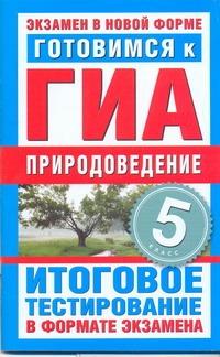 Пискунова Т.А. - ГИА Природоведение. 5 класс. Готовимся к ГИА. обложка книги