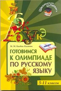 Казбек-Казиева М.М. - Готовимся к олимпиаде по русскому языку. 5-11 классы обложка книги