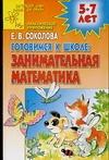 Соколова Е.В. - Готовимся к школе: занимательная математика обложка книги