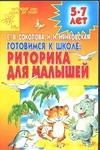 Соколова Е.В. - Готовимся к школе: Риторика для малышей обложка книги