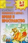 Соколова Е.И. - Готовимся к школе:Время и пространство обложка книги