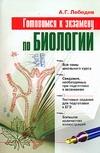 Лебедев А.Г. - Готовимся к экзамену по биологии обложка книги