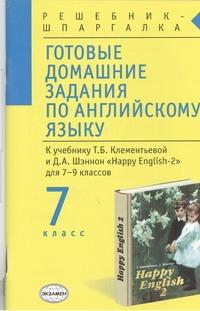 Готовые домашние задания по английскому языку 7 класс Сухоросова А.А.