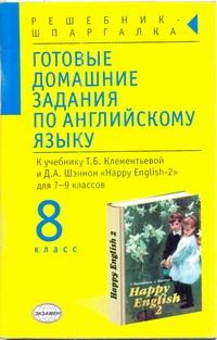 Сухоросова А.А. - Готовые домашние задания по английскому языку.8кл обложка книги