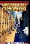 Стругацкий А.Н., Стругацкий Б.Н. - Град обреченный обложка книги