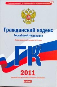 Гражданский кодекс Российской Федерации.  По состоянию на 1 октября 2011 года Сафарова Е.Ю.