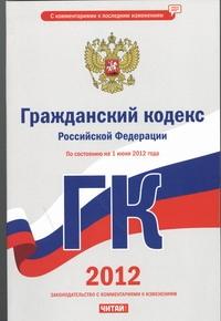 Сафарова Е.Ю. - Гражданский кодекс Российской Федерации. На 1 июня 2012 года обложка книги