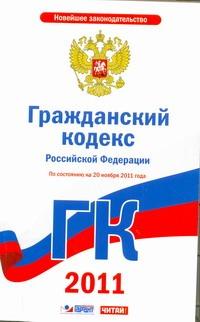 Гражданский кодекс Российской Федерации. Ч. 1, 2, 3, 4