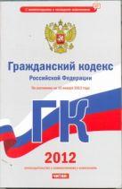 Гражданский кодекс РФ по состоянию  на 15.01.2012