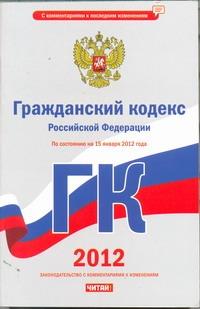 Сафарова Е.Ю. - Гражданский кодекс РФ по состоянию  на 15.01.2012 обложка книги