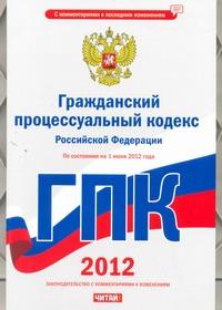 Сафарова Е.Ю. - Гражданский процессуальный кодекс  Российской Федерации. На 1 июня 2012 года обложка книги