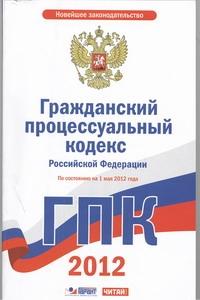 - Гражданский процессуальный кодекс  Российской Федерации. На 1 мая 2012 года обложка книги