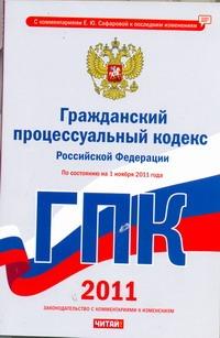 Сафарова Е.Ю. - Гражданский процессуальный кодекс  Российской Федерации. По состоянию на 1ноября обложка книги