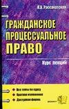 Рассахатская Н.А. - Гражданское процессуальное право. Курс лекций обложка книги