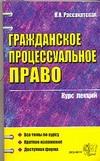 Гражданское процессуальное право. Курс лекций Рассахатская Н.А.