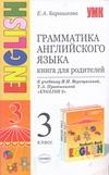 Граматика английского языка.Книга для родителей: 3класс Барашкова Е.А.