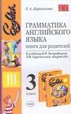Грамматика английского языка 3 класс. Книга для родителей Барашкова Е.А.