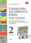 Грамматика английского языка. Игры на уроке: 2 класс Барашкова Е.А.