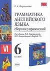 Грамматика английского языка. Сборник упражнений 6 класс(Хрусталева) Барашкова Е.А.