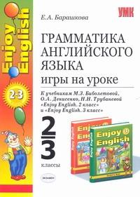 Грамматика английского языка.Игры на уроке 2-3классы: Барашкова Е.А.