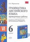 Грамматика английского языка.Проверочные работы.6 класс(Хрусталева) Барашкова Е.А.