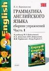Грамматика английского языка.Сборник упражнений.Часть 1(Биболетова) Барашкова Е.А.