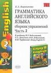 Грамматика английского языка.Сборник упражнений.Часть 2: 2 класс(Биболетова) Барашкова Е.А.