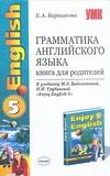 Грамматика английского языка: книга для родителей 8 класс(Биболетова) Барашкова Е.А.