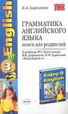 Грамматика английского языка: книга для родителей(Биболетова) Барашкова Е.А.