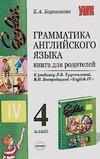 Грамматика английского языка:книга для родителей(Хрусталева) Барашкова Е.А.