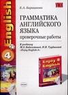 Грамматика английского языка:проверочные работы:7класс(Биболетова) Барашкова Е.А.