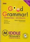 Клаттербак П. - Грамматика-это просто! Средний уровень обложка книги