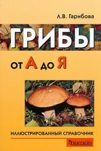 Гарибова Л.В. - Грибы от А до Я обложка книги