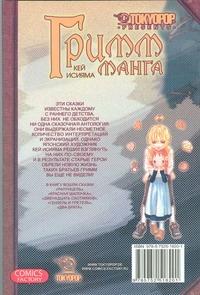 Исияма Кей - Гримм-Манга обложка книги